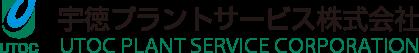 宇徳プラントサービス株式会社